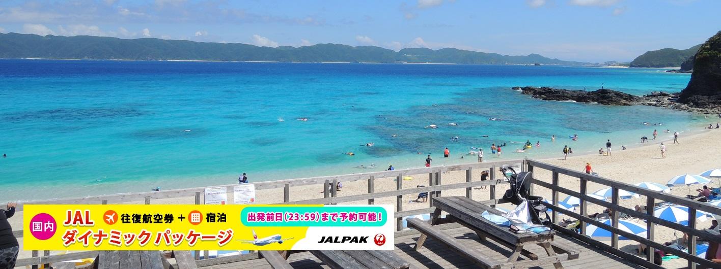 航空券+宿泊(JALダイナミックパッケージ)なら前日まで予約OK!