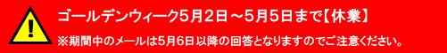 ゴールデンウィーク5月2日~5月5日まで【休業】