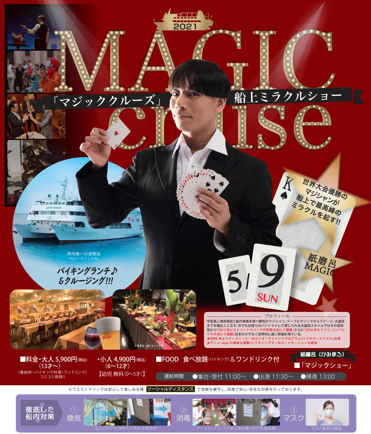 「マジッククルーズ」船上ミラクルショー(バイキング料理&ワンドリンク付)2021年5月9日(日)|沖縄 ディナークルーズ