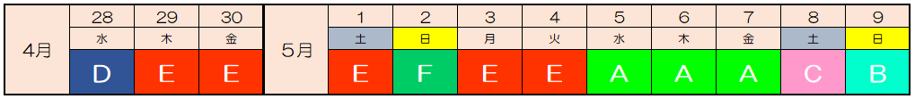 宿泊日カレンダー