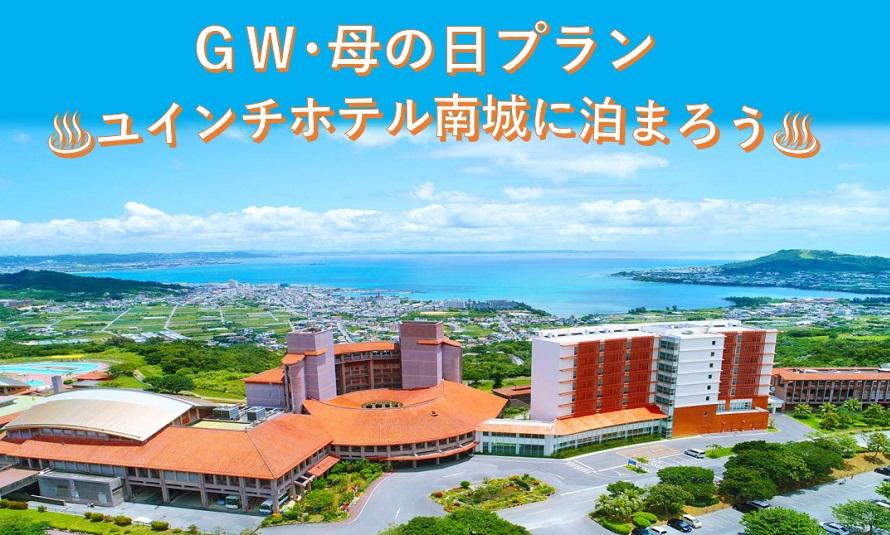 GW・母の日プラン|ユインチホテル南城宿泊プラン