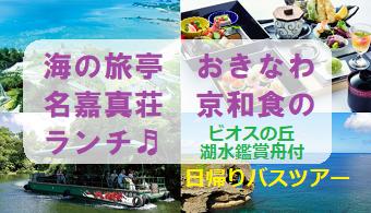 海の旅亭 おきなわ名嘉真荘 京和食のランチ♬ ビオスの丘湖水鑑賞舟付 日帰りバスツアー。