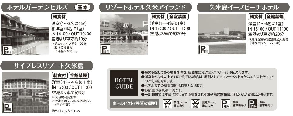 ホテルリスト 久米島フリープラン 那覇発JTA・RACで行く久米島ホテルパック  1泊~2泊付【JTAP】