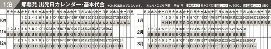 1泊カレンダー 久米島フリープラン 那覇発JTA・RACで行く久米島ホテルパック  1泊~2泊付【JTAP】
