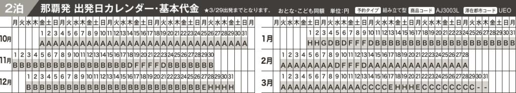 2泊カレンダー 久米島フリープラン 那覇発JTA・RACで行く久米島ホテルパック  1泊~2泊付【JTAP】