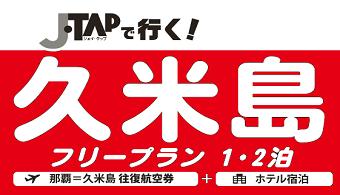 久米島フリープラン 那覇発JTA・RACで行く久米島ホテルパック  1泊~2泊付【JTAP】