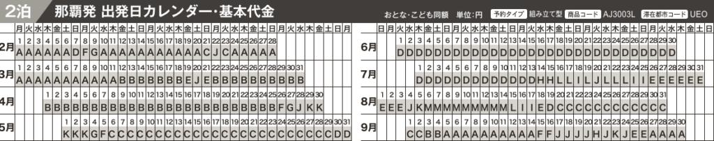 出発日カレンダー 久米島フリープラン 那覇発JTA・RACで行く久米島ホテルパック  1泊~2泊付【JTAP】