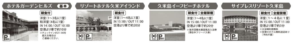 ホテル一覧 久米島フリープラン 那覇発JTA・RACで行く久米島ホテルパック  1泊~2泊付【JTAP】