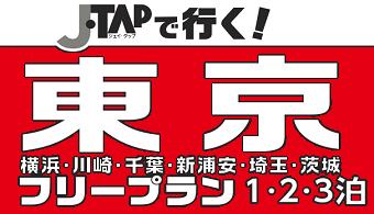 東京フリープラン|那覇発JALで行く東京ホテルパック  1泊~3泊付【JTAP】