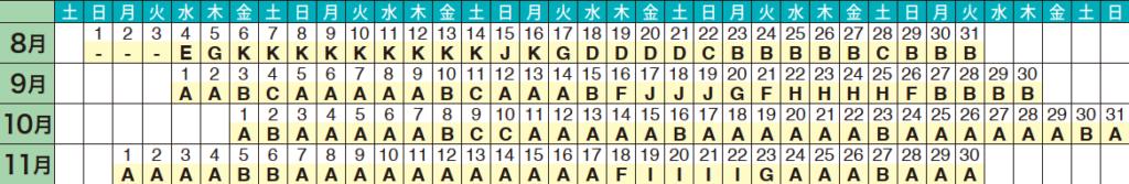 出発日カレンダー1