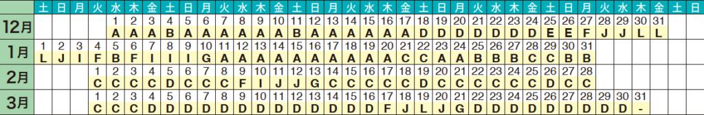 出発日カレンダー2