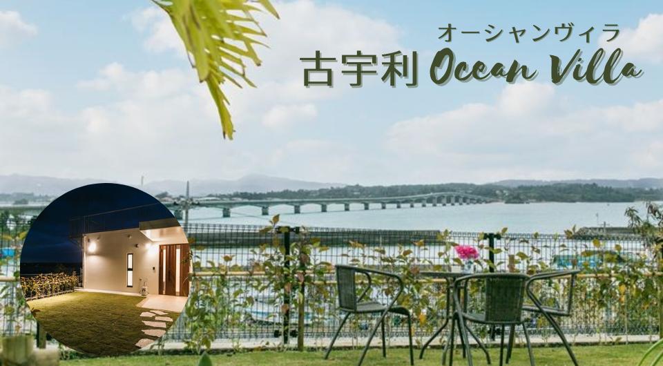 古宇利島/古宇利 Ocean Villa(コウリオーシャンヴィラ)|ジャグジー付の1棟貸し・最大7名様OK!