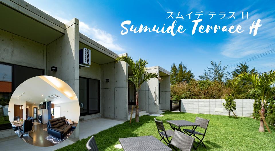 屋我地島/Sumuide Terrace H(スムイデ テラス H)|1棟貸し・最大10名様OK!