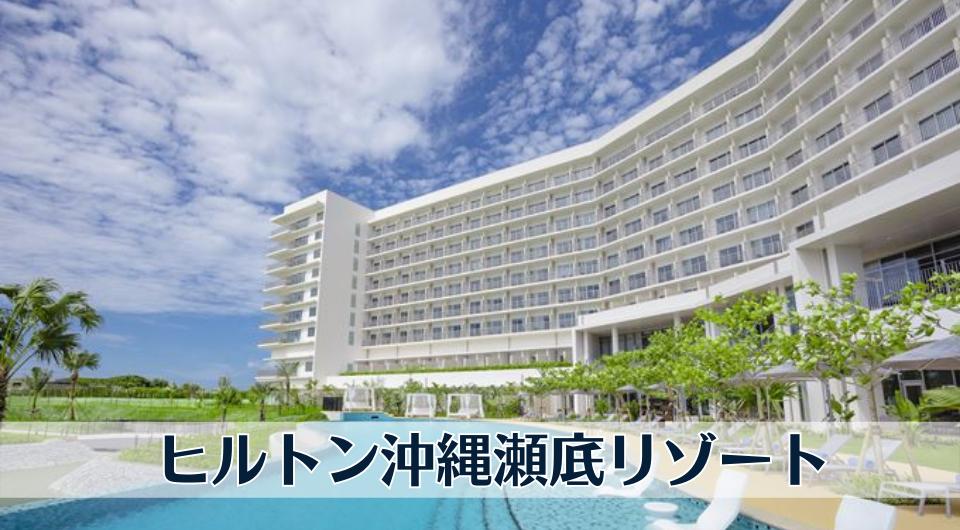ヒルトン沖縄瀬底リゾート 本島(A) 北部 人気リゾートホテルへ泊まろう!〔地元宿泊プラン〕