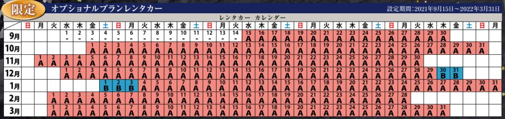 オプショナルプランレンタカーカレンダー J・TAPで行く!癒しの九州温泉フリープラン1泊・2泊|那覇発
