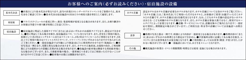 お客様へのご案内 J・TAPで行く!癒しの九州温泉フリープラン1泊・2泊|那覇発