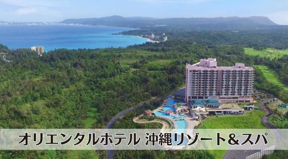 オリエンタルホテル 沖縄リゾート&スパ 本島(A) 北部 人気リゾートホテルへ泊まろう!〔地元宿泊プラン〕