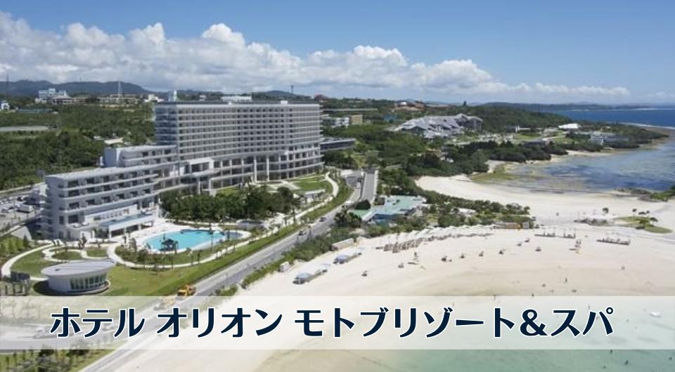 ホテルオリオンモトブリゾート&スパ |本島(B)北部人気リゾートホテルへ泊まろう!〔地元宿泊プラン〕