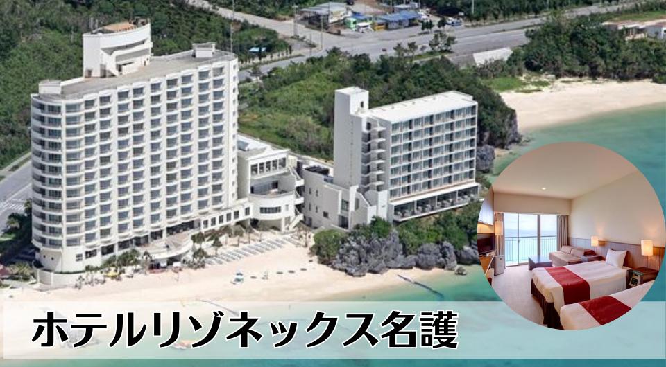 ホテルリゾネックス名護|本島(B)北部人気リゾートホテルへ泊まろう!〔地元宿泊プラン〕