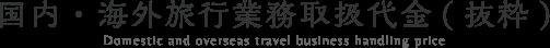 国内・海外旅行業務取扱代金(抜粋)