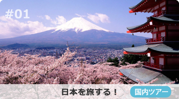 日本を旅する!