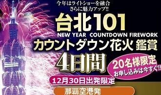 twv_countdown-tpe2016-17_R