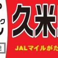 沖縄・那覇発 久米島ホテルパック 格安ツアー