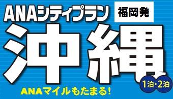 福岡発 ANAで行く沖縄格安ツアー