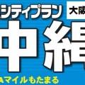 大阪発 沖縄・那覇格安ツアー
