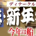 bounenkai-shinnenkai_cruise