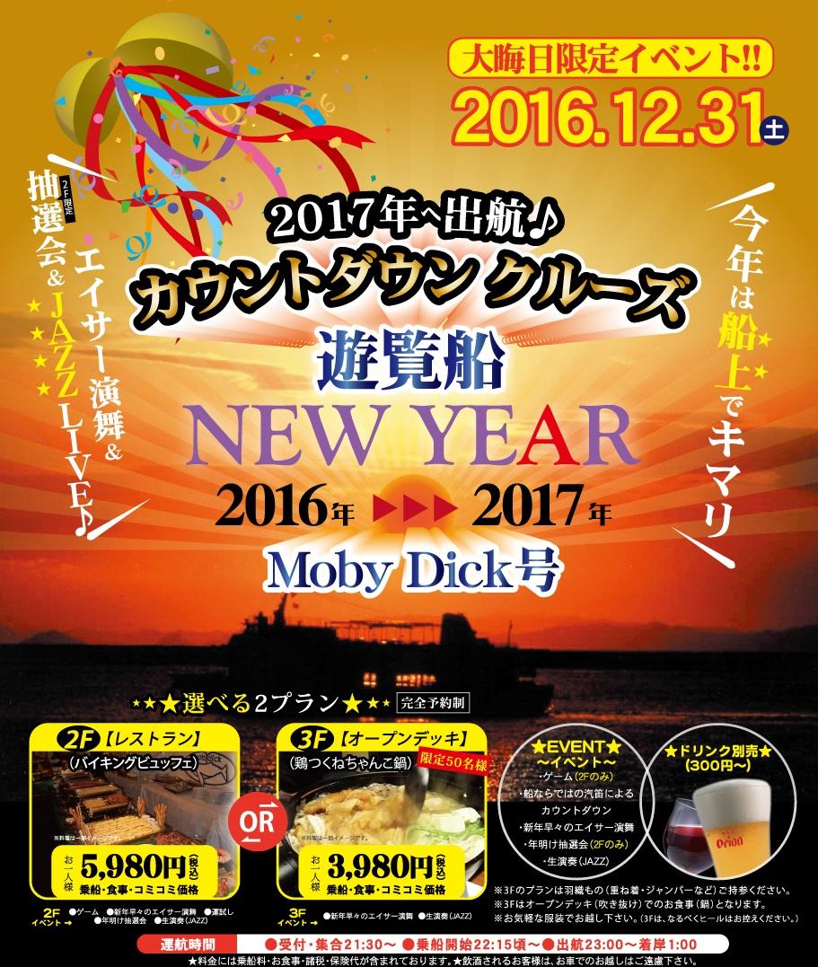 沖縄 ディナークルーズ|カウントダウンクルーズ 年末イベント2016-2017 countdown2016-2017