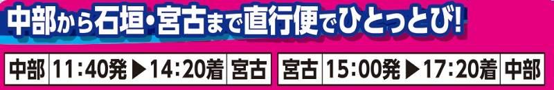 名古屋から宮古島まで直行!