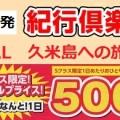 JAL 紀行倶楽部 久米島 格安ツアー