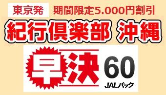 紀行倶楽部 沖縄 早割りで5.000円割引!