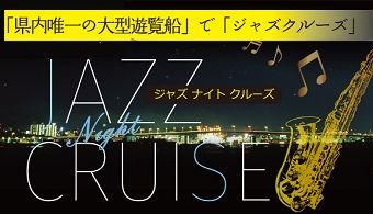 jazznight_cruise