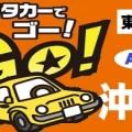 東京発 レンタカー付でGO!沖縄格安ツアー