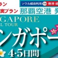 那覇発 シンガポールツアー