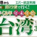 twv_yukutoshi-tpe