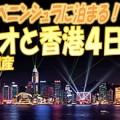 yutime_hkgmacau