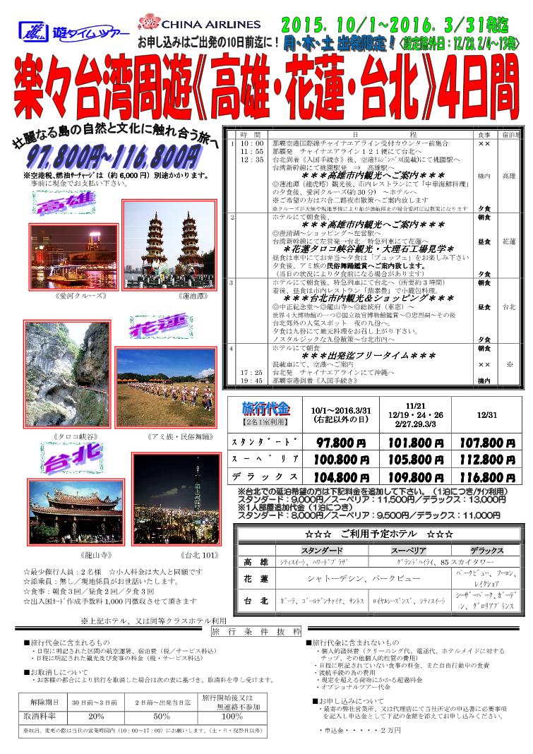 yutime_rakuraku_tpe15_11-03-1