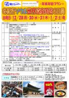 yutime_seulnenmatsu2015-1