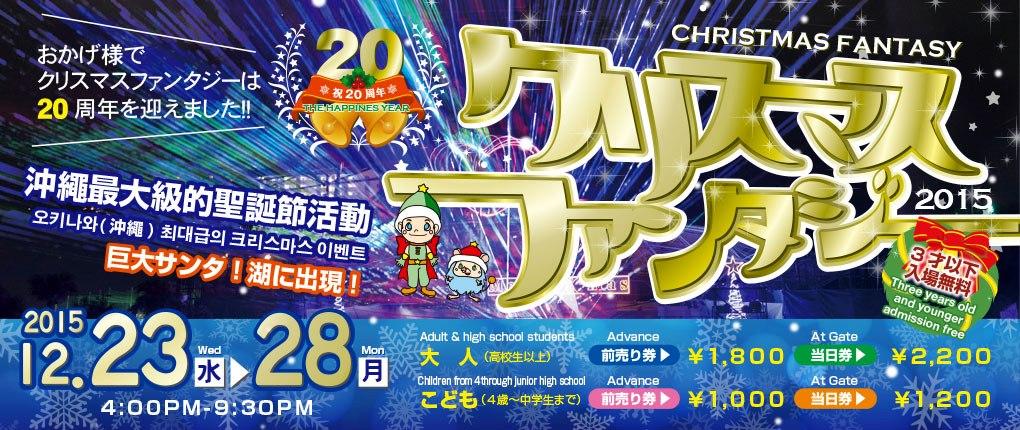 20th_xmas-fantasy_2015-12-23-18