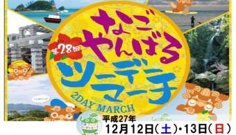 28th_nago-yanbaru_2day-march