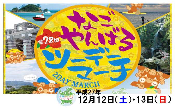 28th_nago-yanbaru_2day-march