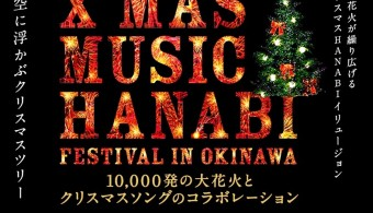 2nd_christmas-music-fireworks_festival-in-okinawa