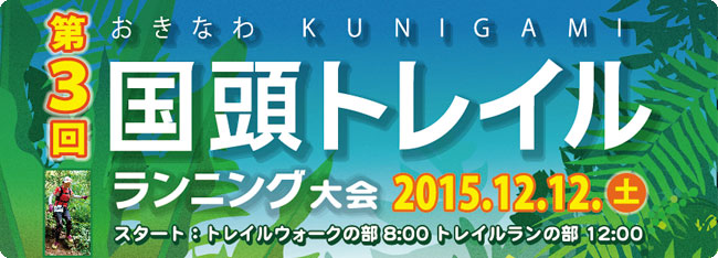 3th_kunigami-son_trail-running-tournament_2015-12-12