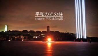 4th_pillar-of-light-of-peace_2015-12-12_2016-1-3