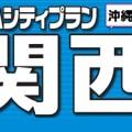 沖縄・那覇発 大阪ホテルパックの決定版!