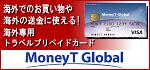 MoneyT Global(マネーティーグローバル)