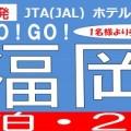 GO!GO!福岡 格安ホテルパック